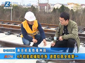 商合杭高铁亳州段:4月初完成铺轨任务  速度位居全线第一 自媒体