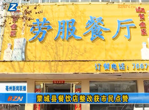 蒙城县餐饮店整改获市民点赞 自媒体