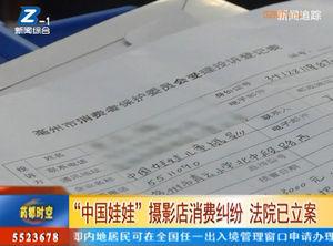 """""""中国娃娃""""摄影店消费纠纷 法院已立案 自媒体"""