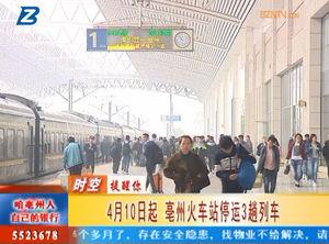 4月10日起 亳州火车站停运3趟列车 自媒体