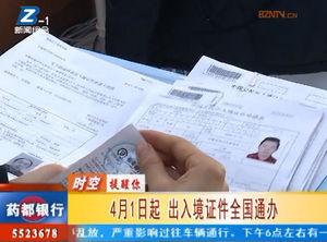 4月1日起 出入境证件全国通办 自媒体