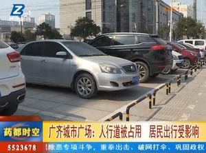 广齐城市广场:人行道被占用 居民出行受影响 自媒体