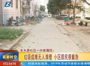 丰水源社区一中家属院:垃圾成堆无人清理 小区居民很着急 自媒体