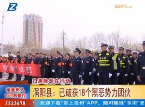 涡阳县:已破获18个黑恶势力团伙 自媒体