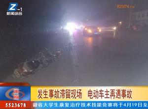 发生事故滞留现场 电动车主再遇事故 自媒体
