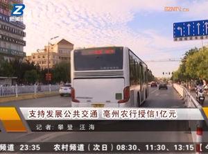 支持发展公共交通 亳州农行授信1亿元 自媒体
