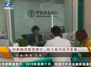 创新融资租赁模式 助力亳州市经济发展 自媒体