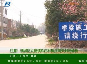 注意!谯城区立德镇铁庄村崔庄明天封闭修桥 自媒体