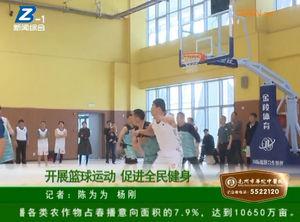 开展篮球运动 促进全民健身 自媒体
