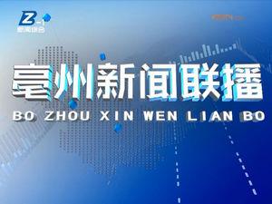 20190327亳州新闻联播 自媒体