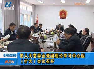 市人大常委会党组理论学习中心组(扩大)会议召开 自媒体