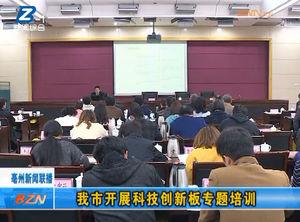 亳州市开展科技创新板专题培训 自媒体