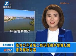 亳州市公开省第二轮环境保护督察反馈意见整改方案 自媒体