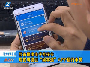 """亳州市推出电子社保卡  居民可通过""""皖事通""""APP进行申领 自媒体"""