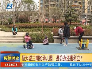 恒大城三期的幼儿园 是公办还是私立? 自媒体