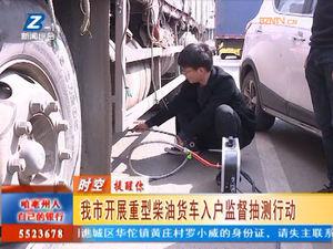亳州市开展重型柴油货车入户监督抽测行动 自媒体