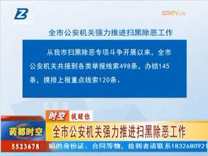 亳州市公安机关强力推进扫黑除恶工作 自媒体