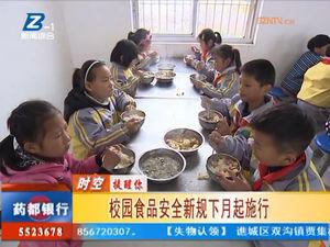 校园食品安全新规下月起施行 自媒体