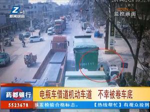电瓶车借道机动车道 不幸被卷车底 自媒体