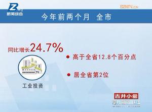 1-2月份  亳州市9项经济指标增速居全省前列 自媒体
