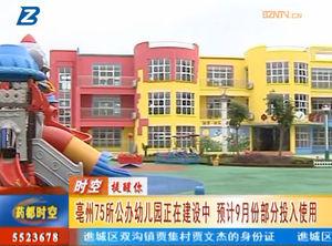 亳州75所公办幼儿园正在建设中 预计9月份部分投入使用 自媒体
