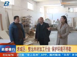 谯城区:整治木材加工行业 保护环境不停歇 自媒体