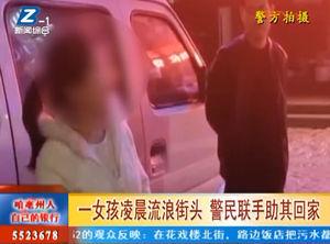 一女孩凌晨流浪街头 警民联手助其回家 自媒体