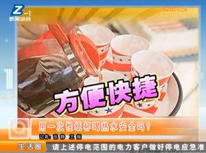 用一次性纸杯喝热水安全吗? 自媒体