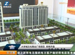 大学城文化商业广场项目 即将开盘 自媒体