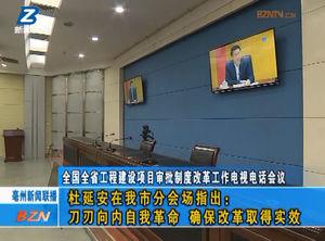 全国全省工程建设项目审批制度改革工作电视电话会议  杜延安在亳州市分会场指出:刀刃向内自我革命 确保改革取得实效 自媒体