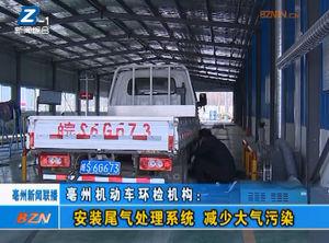 亳州机动车环检机构:安装尾气处理系统  减少大气污染 自媒体