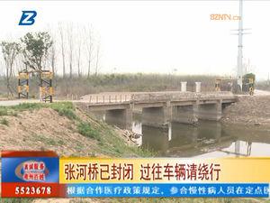 张河桥已封闭 过往车辆请绕行 自媒体