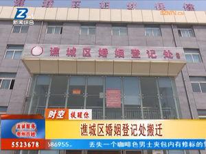 谯城区婚姻登记处搬迁 自媒体