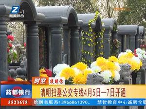 清明扫墓公交专线4月5日-7日开通 自媒体