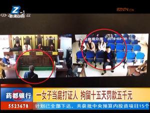一女子当庭打证人 拘留十五天罚款五千元 自媒体