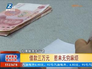 借款三万元 惹来无穷麻烦 自媒体