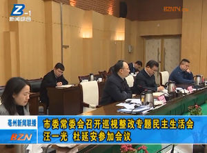 市委常委会召开巡视整改专题民主生活会 汪一光 杜延安参加会议 自媒体