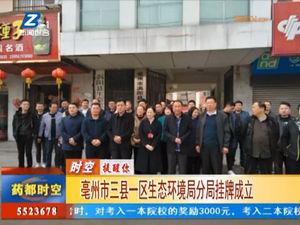亳州三县一区生态环境分局挂牌成立 自媒体