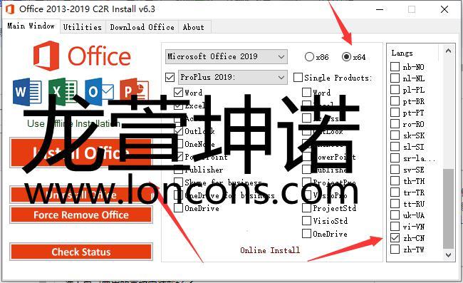 Office 2019全家桶 安装激活一键端!! 系统工具