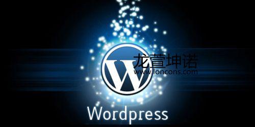 知名站长分享如何正确维护一个WordPress网站