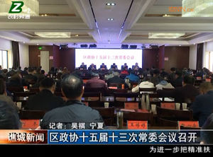 区政协十五届十三次常委会议召开 自媒体