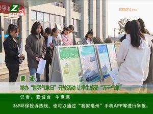 """蒙城:举办""""世界气象日""""开放活动 让学生感受""""万千气象"""" 自媒体"""