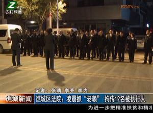 """谯城区法院:凌晨抓""""老赖"""" 拘传12名被执行人 自媒体"""