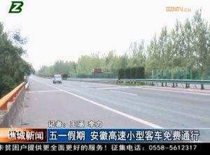 五一假期 安徽高速小型客车免费通行 自媒体