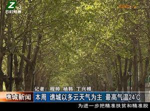 本周 谯城以多云天气为主  最高气温24℃ 自媒体