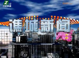 20190326谯城新闻 自媒体