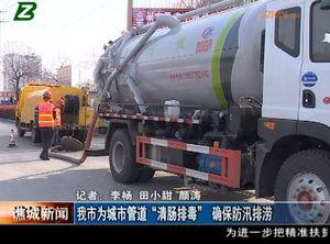 """亳州市为城市管道""""清肠排毒""""    确保防汛排涝 自媒体"""