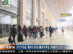 4月10号起 亳州火车站3趟列车停运 两趟列车改时间 自媒体