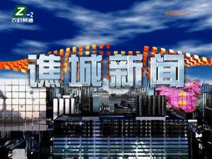 20190327谯城新闻 自媒体