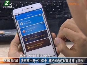 亳州市推出电子社保卡  居民可通过皖事通进行申领 自媒体